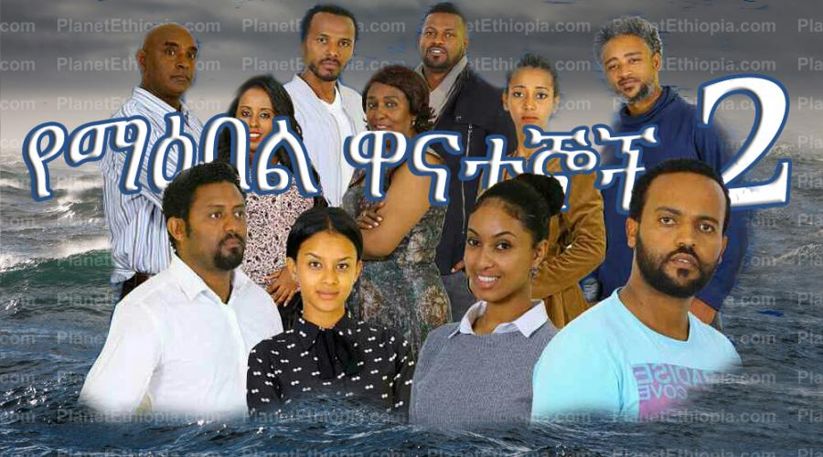 Yemaebel Wanategnoch - Part 2 (የማዕበል ዋናተኞች) New