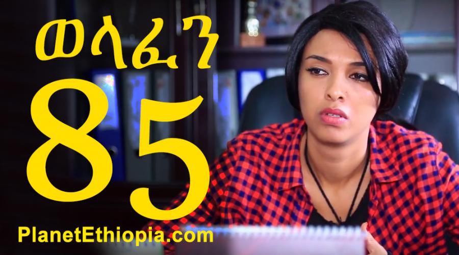 Welafen Season 4 - Part 85  (ወላፈን)