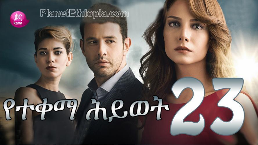 Yeteqema Hiwot - Part 23  (የተቀማ ሕይወት) Kana TV Drama