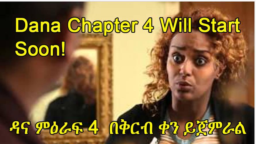 ዳና ምዕራፍ 4  በቅርብ ቀን ይጀምራል! - Dana Drama Chapter 4 Will Start In Few Days!
