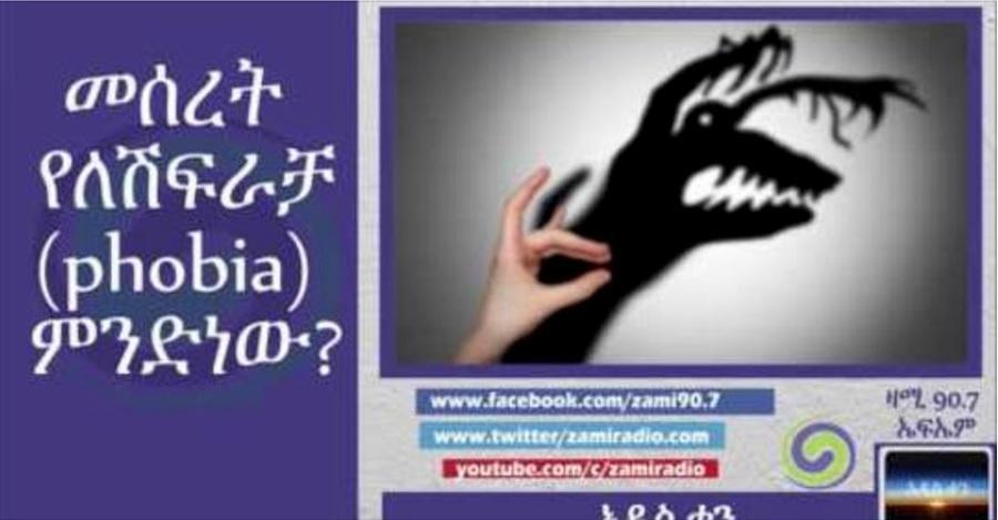 What is Phobia? - መሰረት የለሽ ፍርሃት ምንድን ነው?