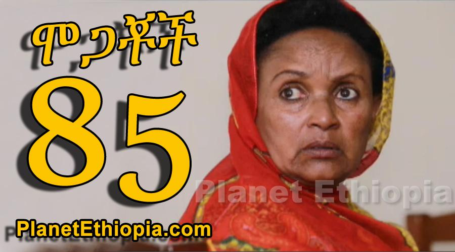 Mogachoch - Part 85 (ሞጋቾች)