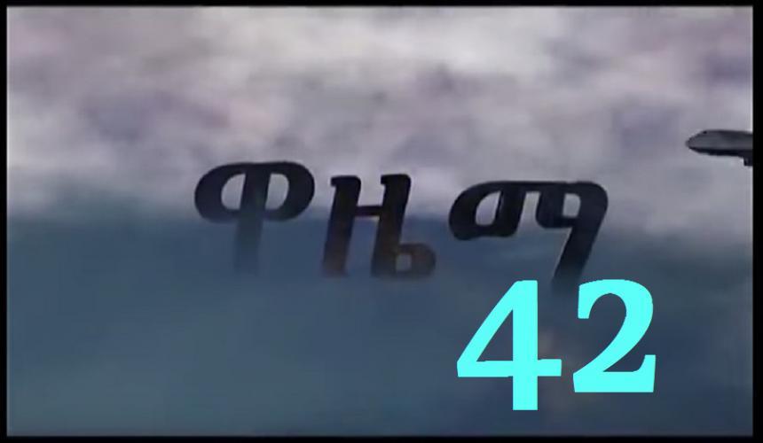 Wazema - Part 42 (ዋዜማ)