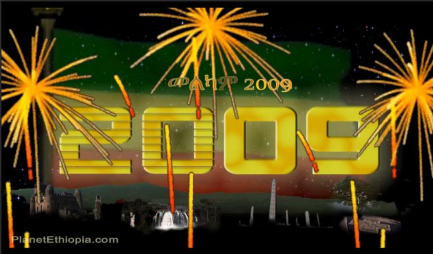 ☆ መልካም አዲስ ዓመት 2009! - Happy New Year 2009! ☆