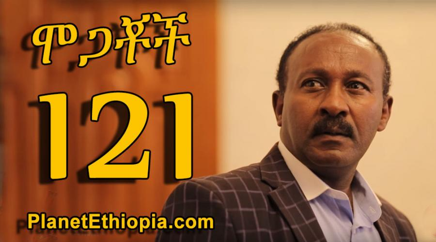 Mogachoch Season 5 - Part 121 (ሞጋቾች)