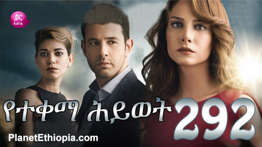 Yeteqema Hiwot - Part 292  (የተቀማ ሕይወት) Kana TV Drama