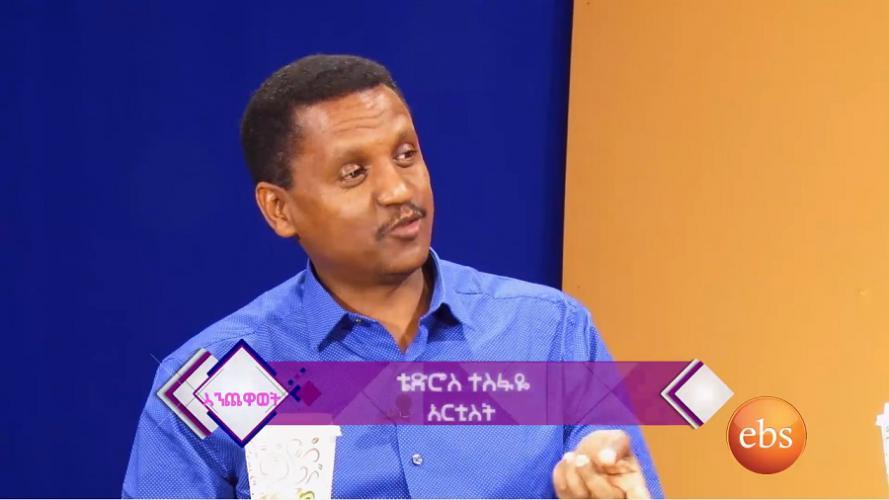 Enchewawet እንጨዋወት: Talk with Artist Tewodrose Tesfaye