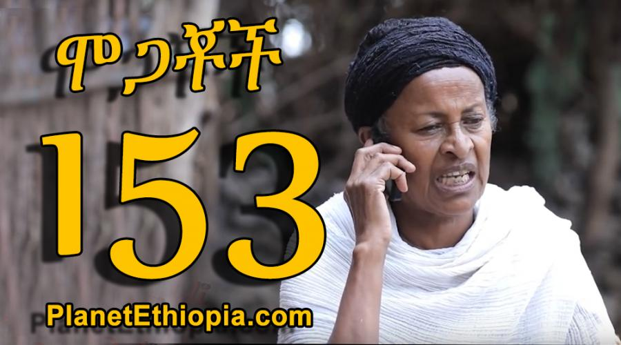 Mogachoch Season 7 - Part 153 (ሞጋቾች)