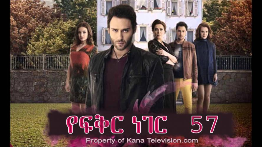Yefikir Neger - Part 57  (የፍቅር ነገር) Kana TV Drama
