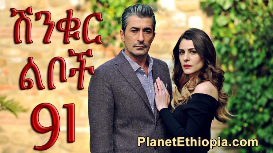 Shinkur Liboch - Part 91  (ሽንቁር ልቦች) Kana TV Drama