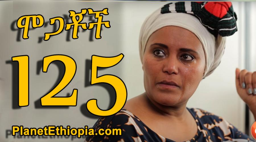 Mogachoch Season 5 - Part 125  (ሞጋቾች)