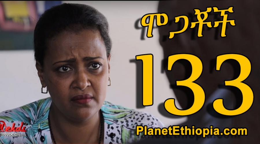 Mogachoch Season 6 - Part 133 (ሞጋቾች)