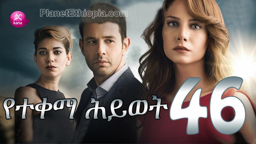 Yeteqema Hiwot - Part 46 (የተቀማ ሕይወት) Kana TV Drama
