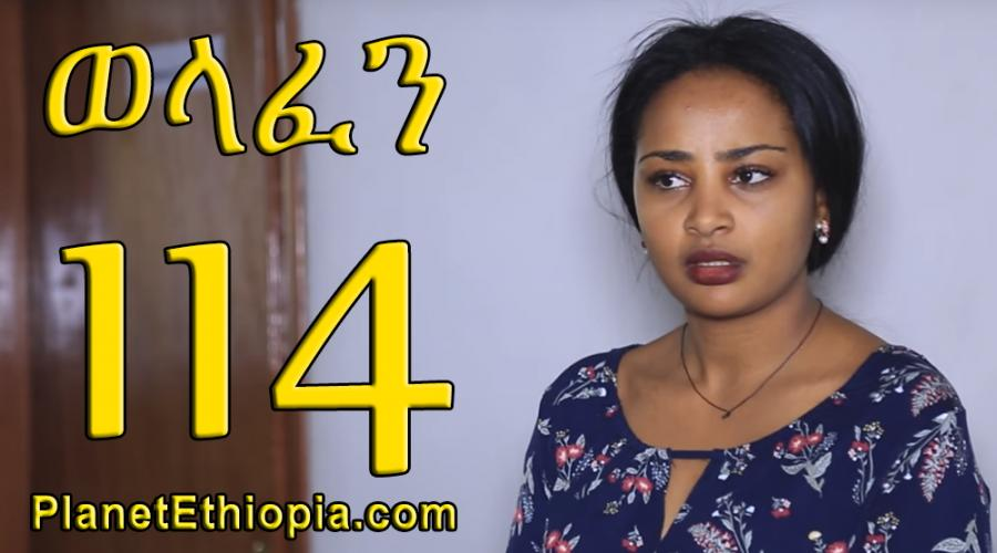 Welafen Season 4 - Part 114  (ወላፈን)