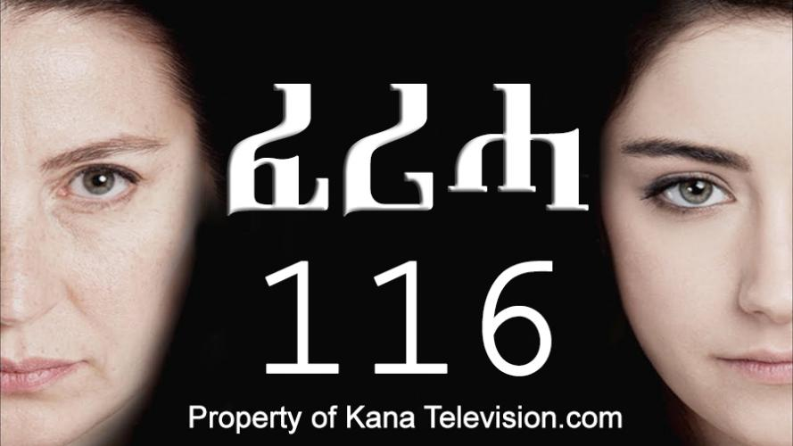 Feriha - Part 116 (ፈሪሓ) Kana TV Drama
