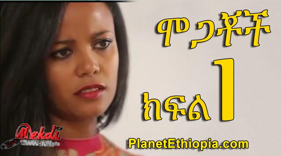 Mogachoch - Part 1 (ሞጋቾች)