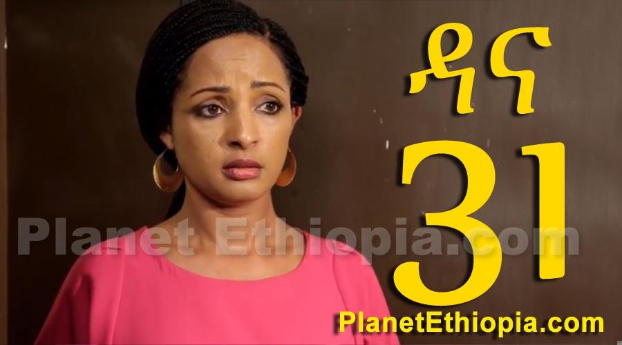 Dana Season 4 - Part 31 (ዳና)