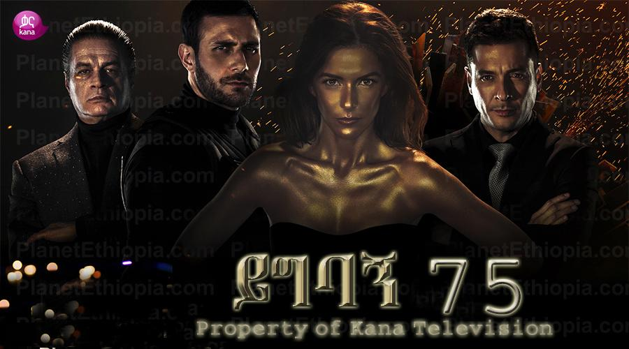 Yigbagn - Part 75 (ይግባኝ) Kana TV Drama