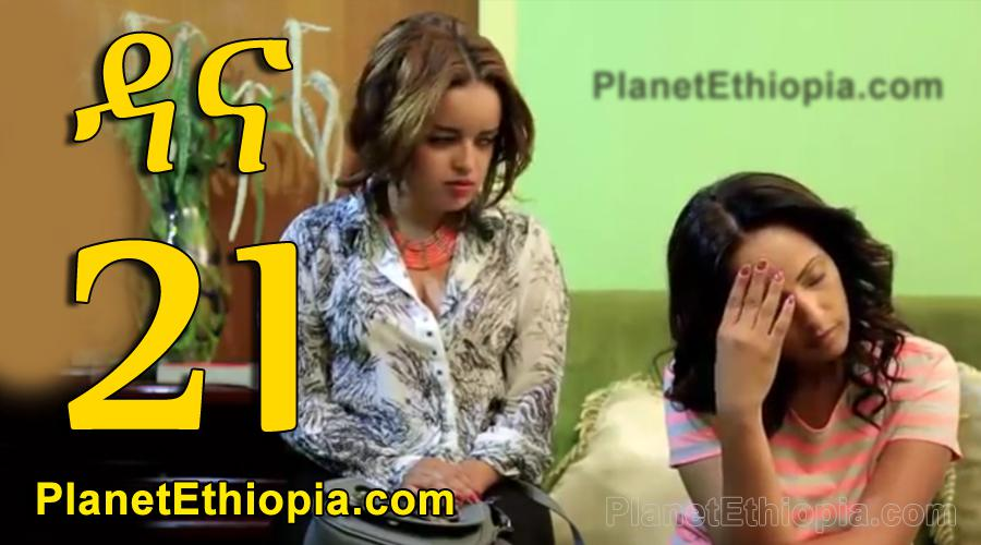 Dana  Season 4 - Part 21 (ዳና)