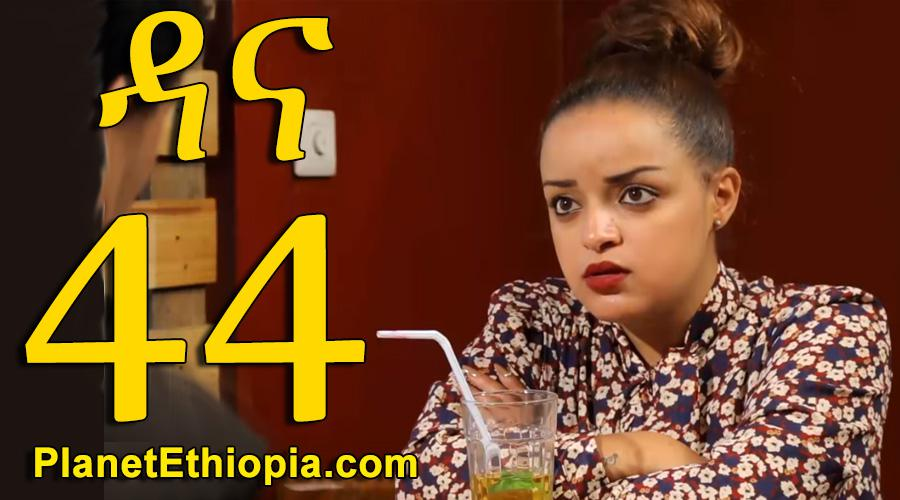 Dana Season 4 - Part 44 (ዳና)