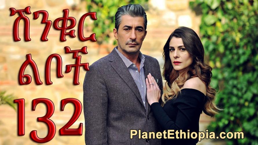 Shinkur Liboch - Part 132  (ሽንቁር ልቦች) Kana TV Drama