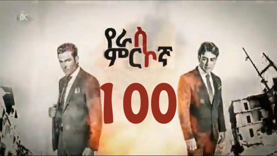 Yeras Mirkogna - Part 100   (የራስ ምርኮኛ) Kana TV Drama