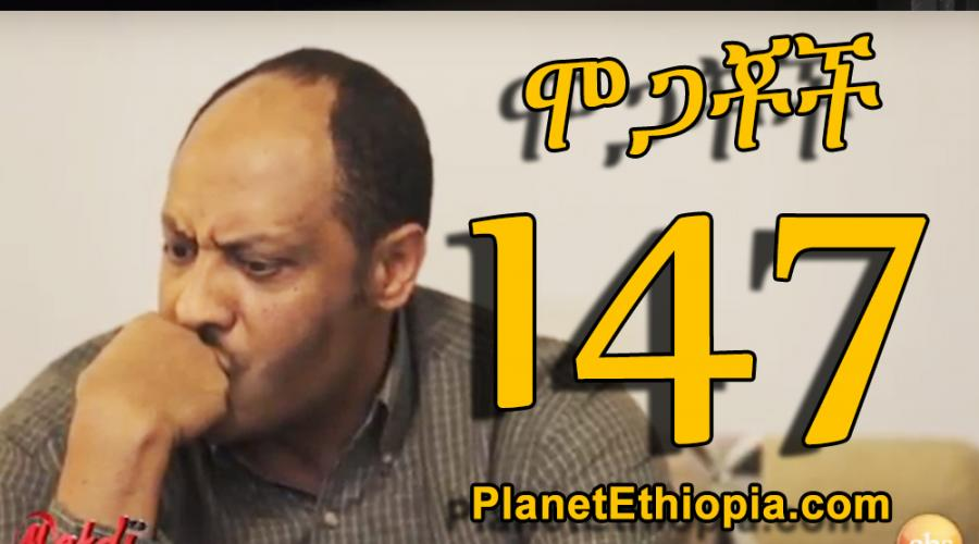 Mogachoch Season 6 - Part 147  (ሞጋቾች)