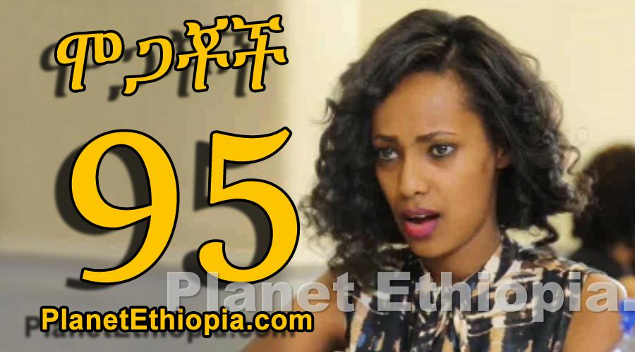 Mogachoch - Part 95 (ሞጋቾች)