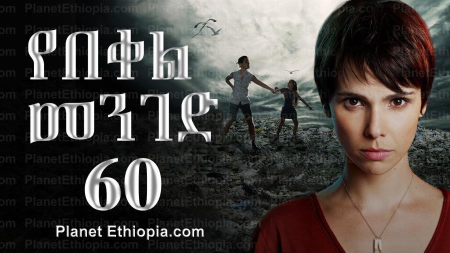 Yebeqel Menged - Part 60  (የበቀል መንገድ) Kana TV Drama