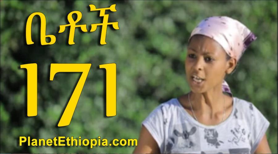 """Betoch - Part 171  (ቤቶች) """"የድሃ ልጅ ፍቅር"""""""