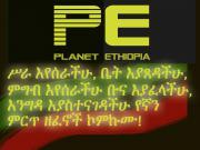 "Tamirat Mola - Sebebu ""ሰበቡ""(Amharic)"