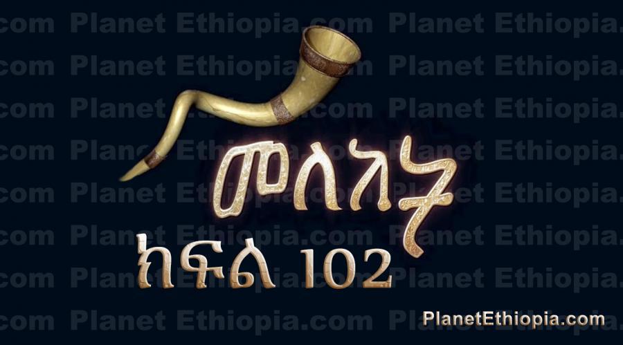 Meleket Season 3 - Part 102  (መለከት)