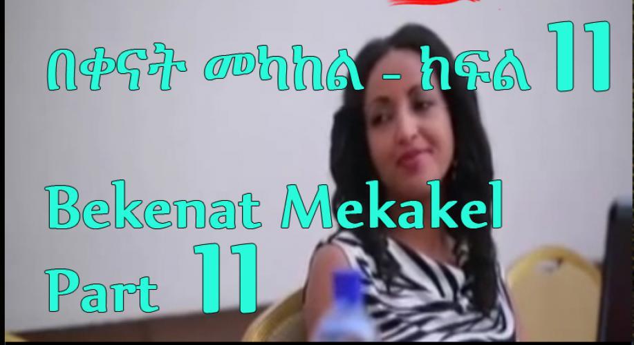 Bekenat Mekakel - Part 11