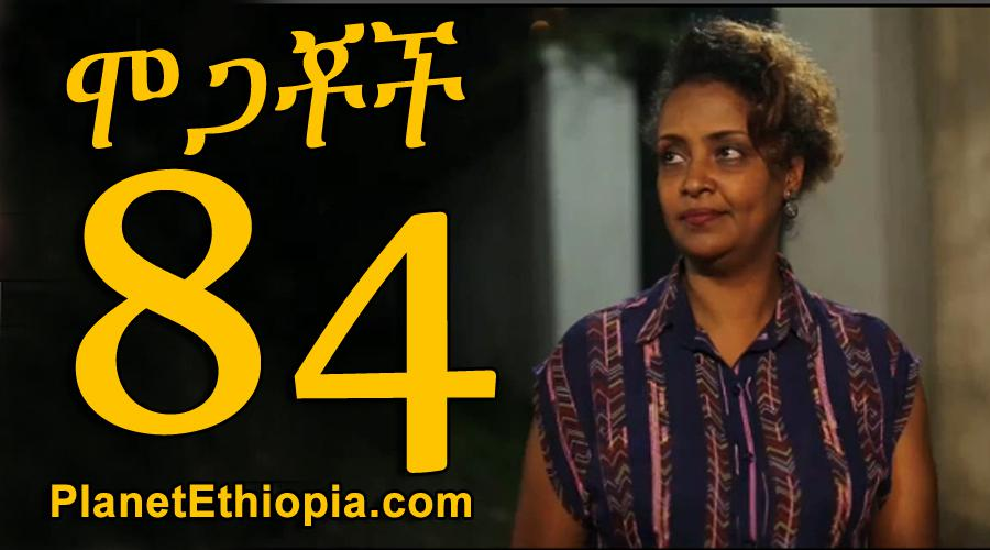 Mogachoch - Part 84 (ሞጋቾች)
