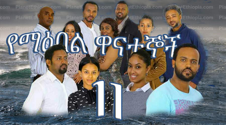Yemeabel Wanategnoch - Part 11 (የማዕበል ዋናተኞች)