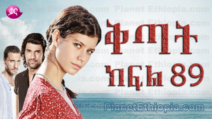 Kitat - Part 89  (ቅጣት) Kana TV Drama