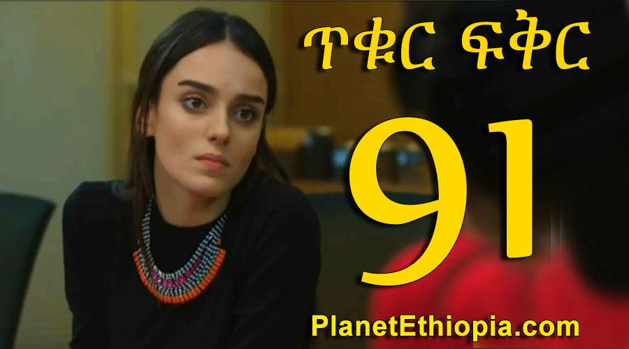 Tikur Fikir - Part 91 (ጥቁር ፍቅር)