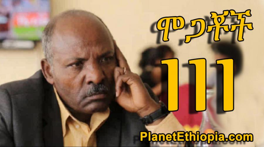 Mogachoch Season 5 - Part 111 (ሞጋቾች)