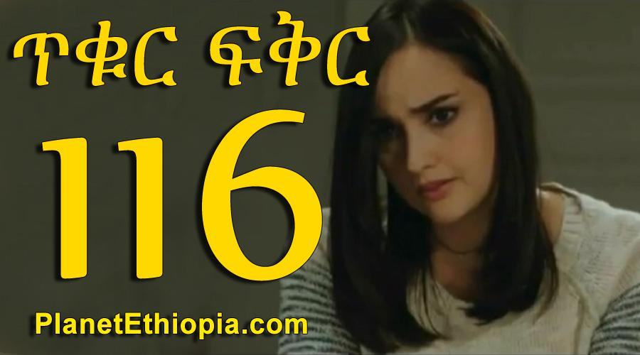Tikur Fikir - Part 116 (ጥቁር ፍቅር)