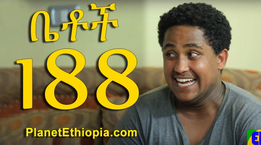 "Betoch - Part 188 (ቤቶች)  ""እቅድ"""