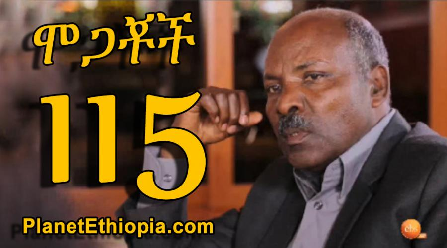 Mogachoch Season 5 - Part 115  (ሞጋቾች)