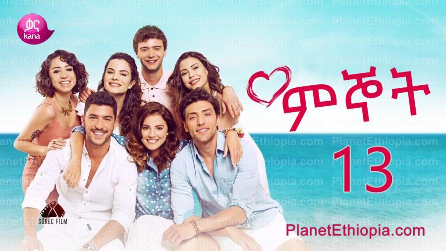 Mignot - Part 13  (ምኞት) Kana TV Drama