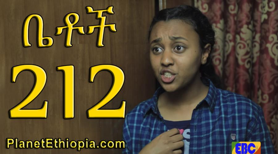 "Betoch - Part 212  (ቤቶች) ""ትንሿ እንግዳ"""