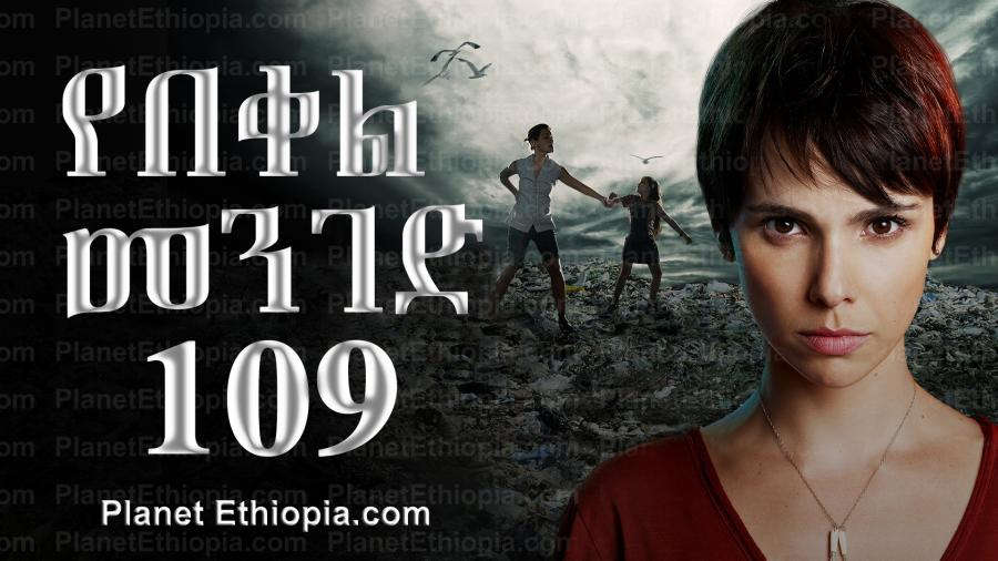 Yebeqel Menged - Part 109  (የበቀል መንገድ) Kana TV Drama