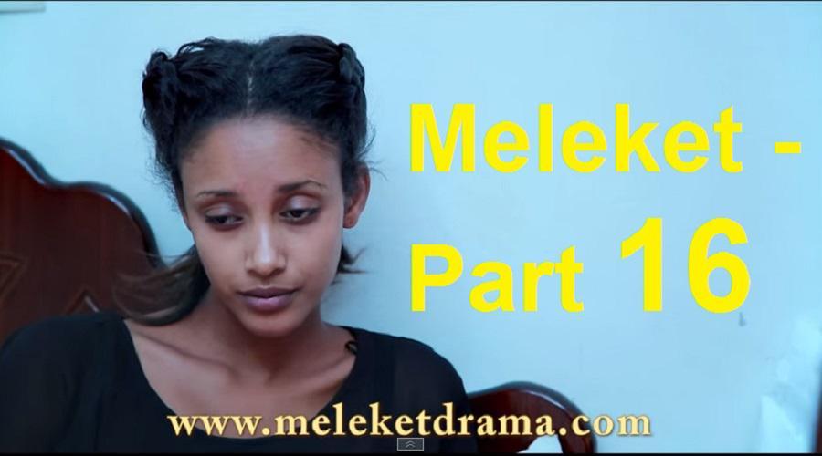Meleket - Part 16  ___   መለከት - ክፍል 16