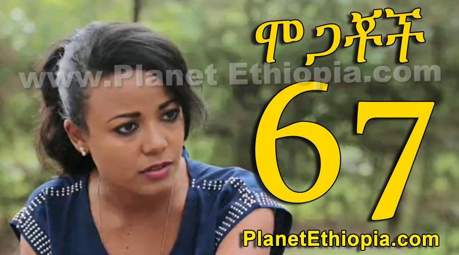 Mogachoch - Part 67 (ሞጋቾች)