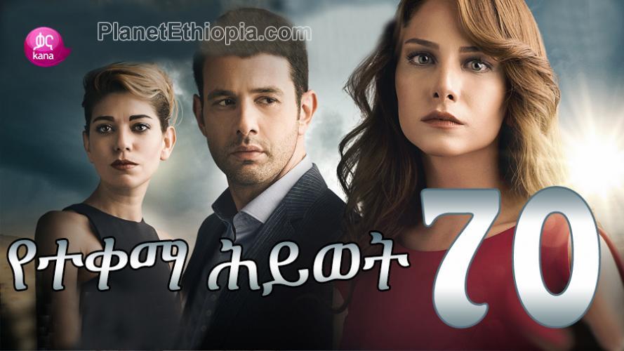 Yeteqema Hiwot - Part 70  (የተቀማ ሕይወት) Kana TV Drama
