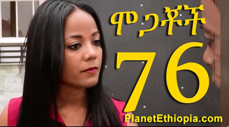 Mogachoch - Part 76 (ሞጋቾች)