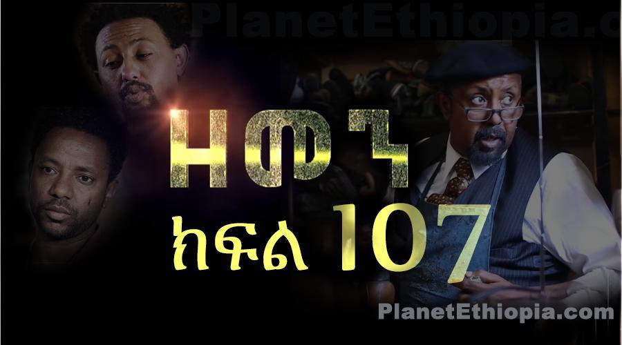 Zemen - Part 107  (ዘመን)