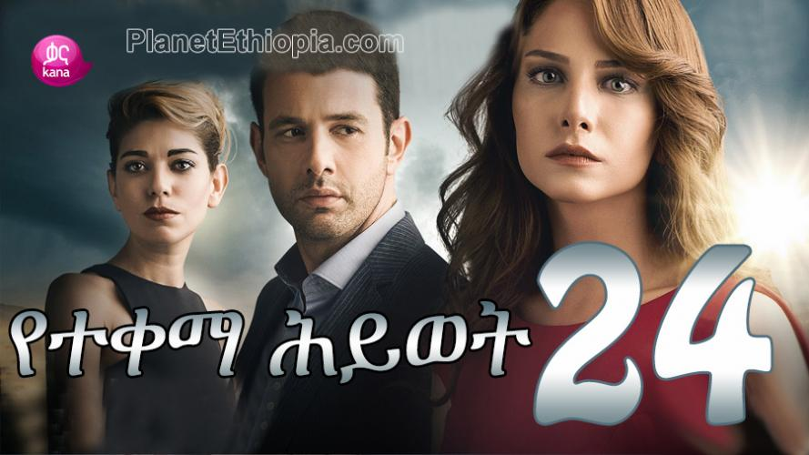 Yeteqema Hiwot - Part 24  (የተቀማ ሕይወት) Kana TV Drama